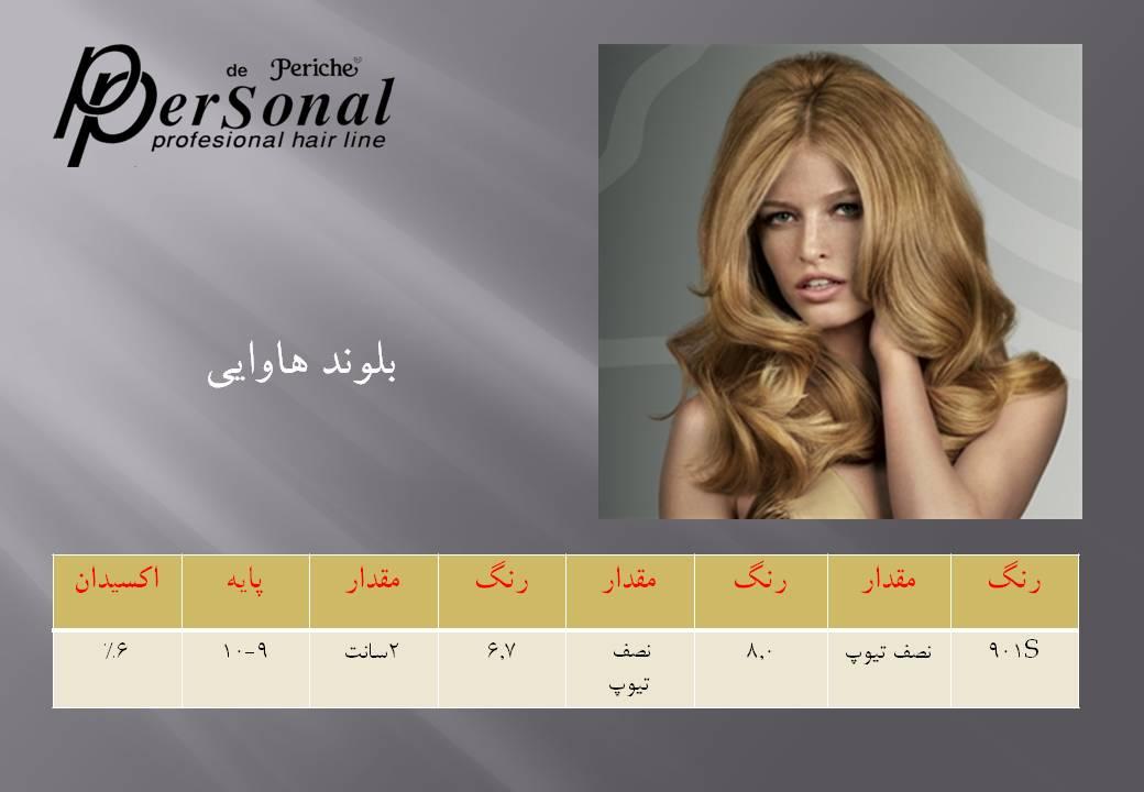 مدل مو ,رنگ مو , مدل رنگ مو ,ترکیب رنگ مو ,رنگ مو 2014