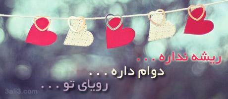 عکس های عاشقانه 2014 ,عکس های عاشقانه دخترانه ,عکس های عاشقانه با متن فارسی ,عکس نوشته عاشقانه فارسی ,عکس های رومانتیک