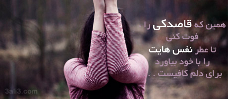 عکس عاشقانه ,عکس عاشقانه 2014 ,عکس نوشته عاشقانه ,عکس عاشقانه با متن فارسی