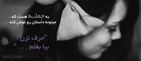 عکس عاشقانه 93 ,عکس عاشقانه با نوشته ,جملکس عاشقانه