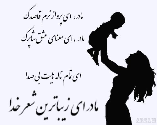 عکس روز مادر,کارت تبریک روز مادر ,تبریک روز مادر ,اس ام اس روز مادر