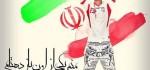 دانلود آهنگ امیر تتلو برای جام جهانی ۲۰۱۴ منم یکی از اون ۱۱ تام