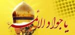 اس ام اس تبریک ولادت امام جواد|تولد امام محمد تقی (ع) ۹۳