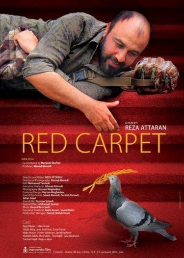 فیلم ردکارپت , رضا عطاران , جشنواره فیلم کن 2014