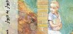 دانلود کتاب رمان دیوار به دیوار از feedback و Star_69 با فرمت PDF