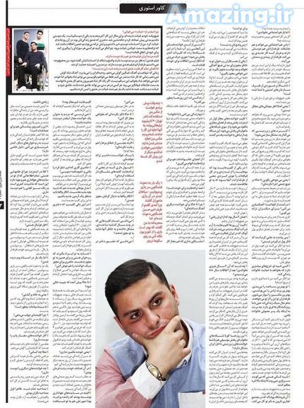 مصاحبه با آرمین 2afm, متن مصاحبه آرمین زارعی با مجله تماشاگران