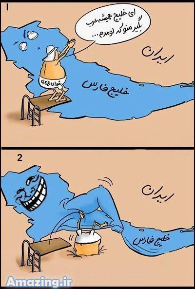 ترول جدید , عکس های خنده دار , ترول خلیج فارس