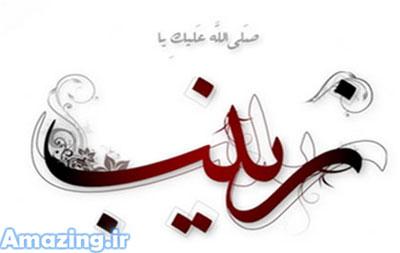 وفات حضرت زینب (س) , اس ام اس تسلیت وفات حضرت زینب 93