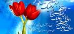 اس ام اس تبریک ولادت امام حسین (ع) جدید ۹۳