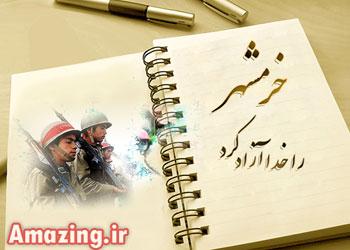اس ام اس تبریک فتح و آزادسازی خرمشهر