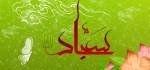 اس ام اس ولادت امام سجاد (ع) و حضرت ابوالفضل ۹۳