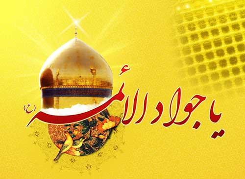 اس ام اس تبریک ولادت امام جواد|تولد امام محمد تقی (ع) 93