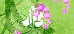 اس ام اس روز جوان ۹۳ و ولادت حضرت علی اکبر (ع)