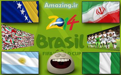 جوک و اس ام اس خنده دار بامزه جام جهانی 2014