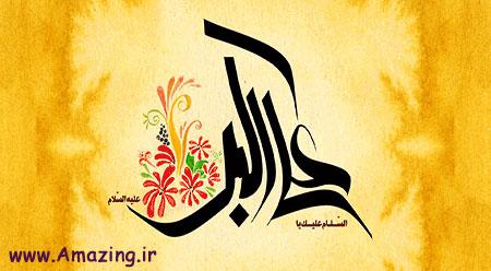 اس ام اس ولادت حضرت علی اکبر و روز جوان ۹۳