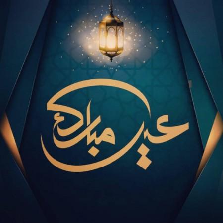 عید فطر مبارک , عکس عید فطر