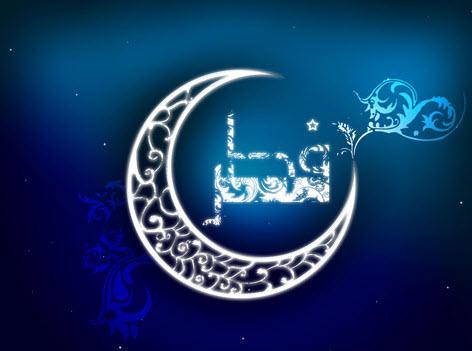 عید فطر 93 , چند روز تعطیل است