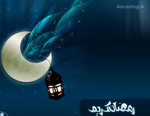 اس ام اس رمضان 93 , پیامک تبریک رمضان 93