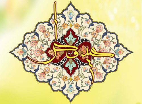 تبریک عید فطر , عید فطر , اس ام اس تبریک عید فطر 96 , پیامک تبریک عید فطر 96