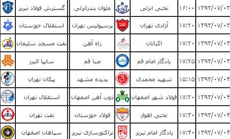 برنامه بازی های هفته 10 لیگ برتر فصل 93 - 94