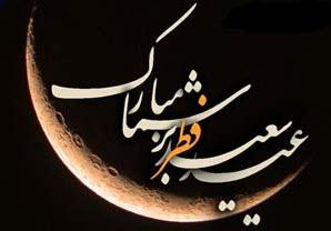 عید فطر 93 , تعطیلات عید فطر