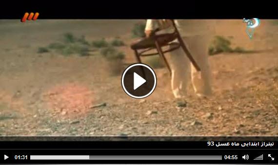 تیتراژ جدید ماه عسل 93, اجرای مردم , دانلود کلیپ ماه عسل