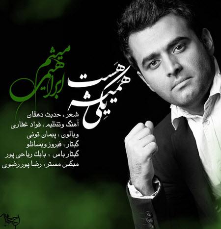 آهنگ تیتراژ سریال دردسرهای عظیم,میثم ابراهیمی