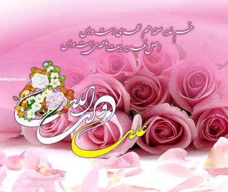عکس پروفایل تبریک عید غدیر