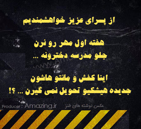 عکس خنده دار , عکس های خنده دار , عکس خنده دار مهر 93