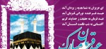 عکس و کارت پستال تبریک عید قربان ۹۳