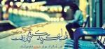 متن و اس ام اس عاشقانه غمگین شهریور ۹۳