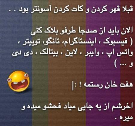 عکس خنده دار , ترول , عکس خنده دار آذر 93