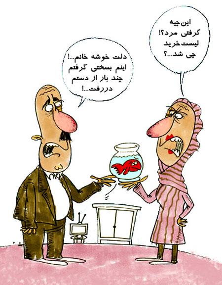 عکس خنده دار نوروز 94 ,کاریکاتور خنده دار عید نوروز 94 ,طنز نوروز 94