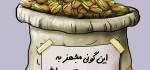 عکس و کاریکاتور های خنده دار عید نوروز ۹۴