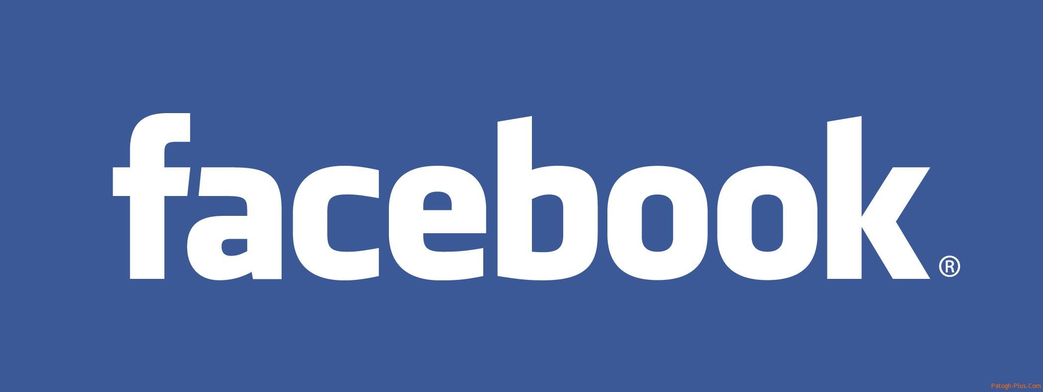 فیلترینگ فیس بوک,فیلتر شدن فیس بوک,خارج شدن فیس بوک از فیلترینگ