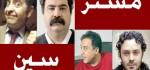 عکس و داستان سریال طنز ایرانی مسترسین ۲۵ قسمتی