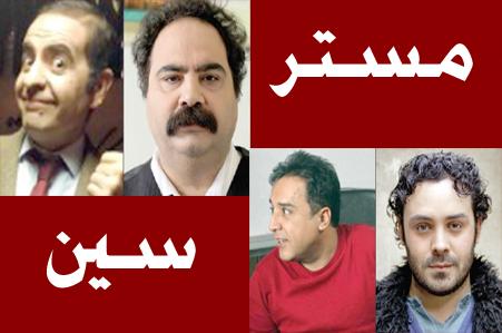سریال طنز مسترسین,مسترسین,مسترسین ایرانی
