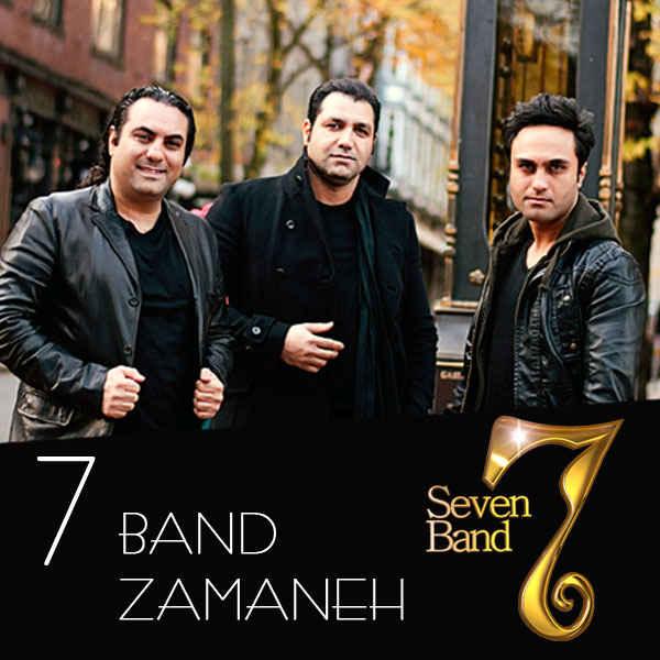 گروه 7 , کنسرت گروه 7 ,تاریخ و زمان کنسرت گروه 7