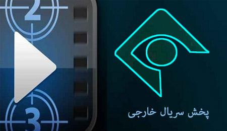 سریال بی عدالتی,پخش سریال بی عدالتی از شبکه یک,ساعت پخش سریال بی عدالتی