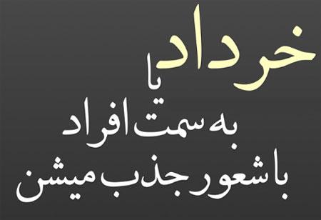 عکس نوشته های متولدین خرداد, عکس نوشته یه خردادی, خردادیا , خردادی یعنی