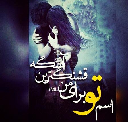 عکس پروفایل تیکه دار , عکس نوشته عاشقانه , عکس عاشقانه جدید