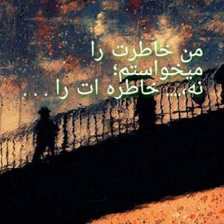 عکس نوشته عاشقانه 94 , جملکس عاشقانه, عکسی که روش متن نوشته