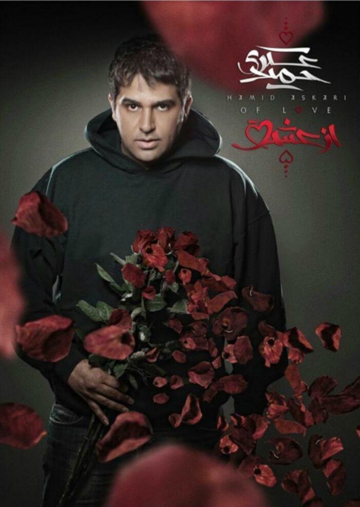 حمید عسکری,آلبوم جدید حمید عسکری به نام از عشق,آلبوم از عشق حمید عسکری