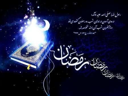 کارت پستال رمضان 94 , عکس نوشته ماه رمضان 94