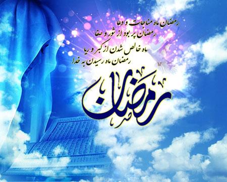 متن رمضان 94,کارت پستال رمضان 94 , عکس نوشته ماه رمضان 94