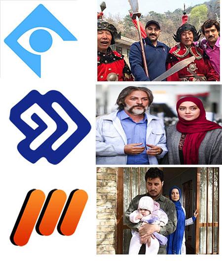 سریال های ماه رمضان 94,ماه رمضان94,سریال ماه رمضان 94