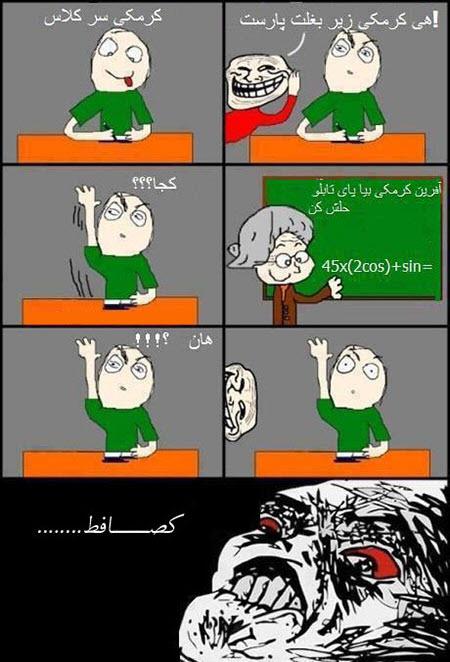 ترول , عکس خنده دار 94 , ترول خنده دار خرداد 94