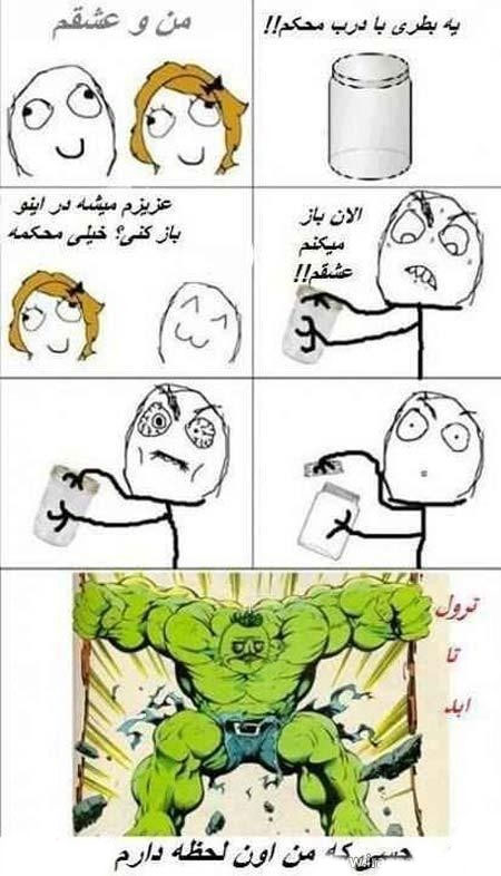 ترول , عکس خنده دار , ترول خنده دار خرداد 94