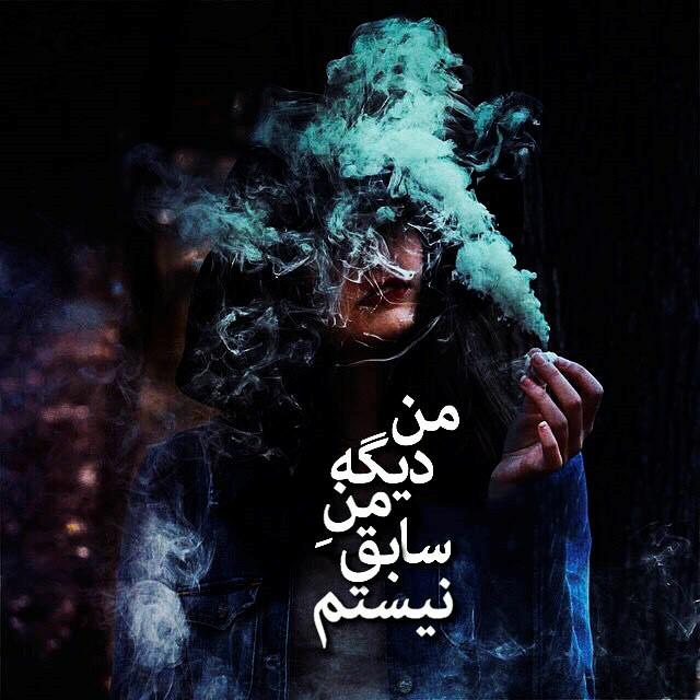 عکس نوشته عاشقانه 94 , عکس عاشقانه غمگین, عکس عاشقانه  2015