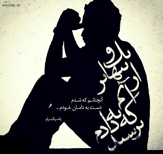 عکس نوشته عاشقانه , عکس نوشته عاشقانه غمگین, عکس عاشقانه 94